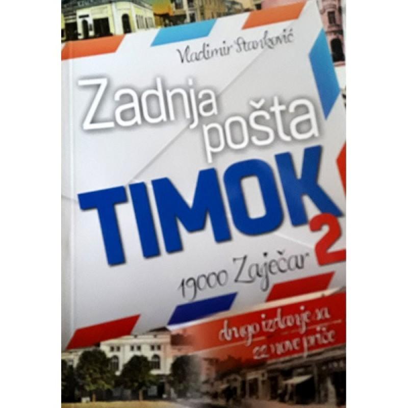 Zadnja pošta Timok 2,  autor Vladimir Stanković